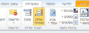 אפשרות עותק מוסתר ב-Outlook 2010