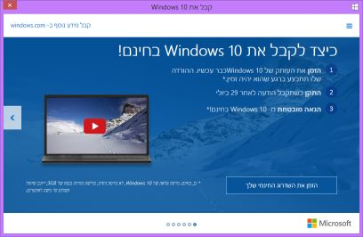 קבל את Windows 10